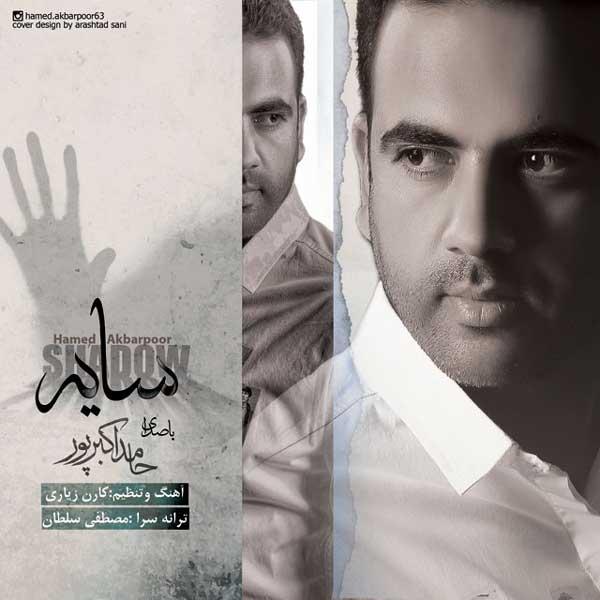 دانلود آهنگ جدید حامد اکبرپور به نام سایه