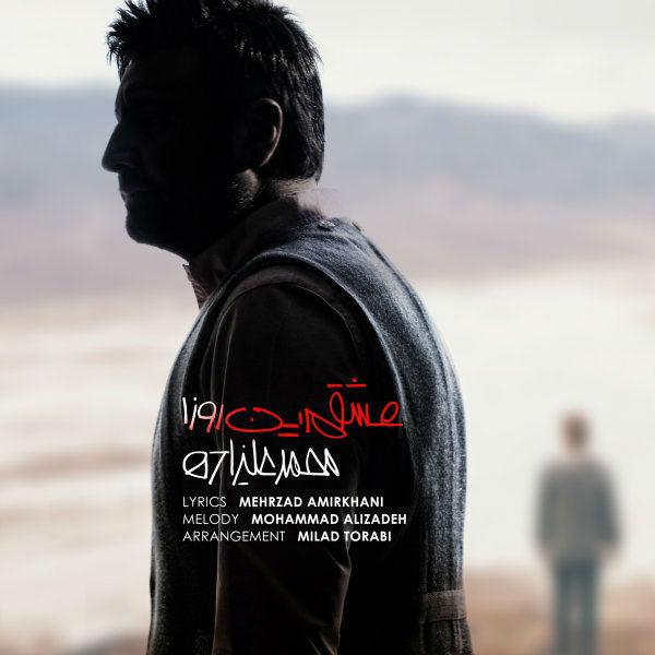 آهنگ محمد علیزاده به نام عشقم این روزا