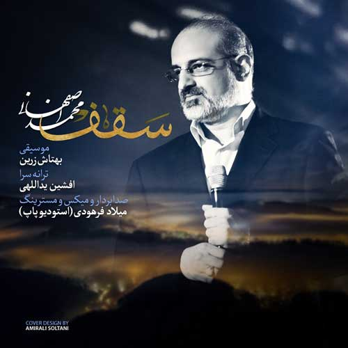 آهنگ محمد اصفهانی به نام سقف