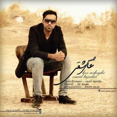 دانلود آهنگ جدید امید تاج الدین به نام حس عاشقی