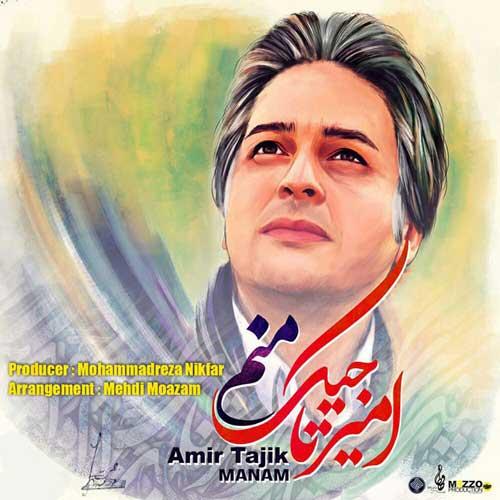 آهنگ امیر تاجیک به نام منم