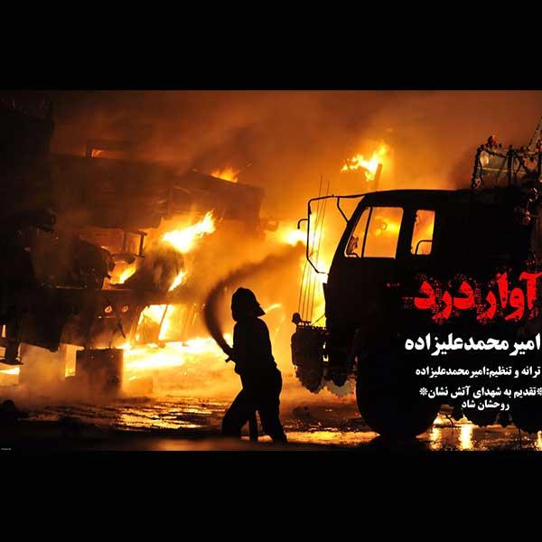 آهنگ امیرمحمد علیزاده به نام آوار درد