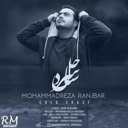 دانلود آهنگ جدید محمدرضا رنجبر ساحل سرد