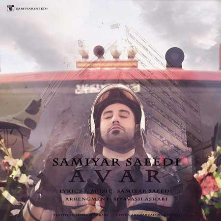 دانلود آهنگ جدید سامیار سعیدی آوار