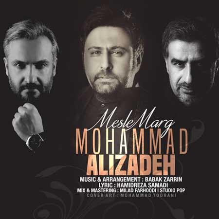 آهنگ محمد علیزاده به نام مثل مرگ