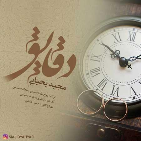 آهنگ مجید یحیایی به نام دقایق