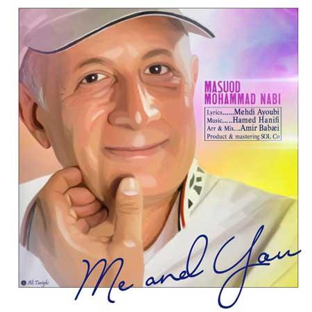 آهنگ مسعود محمد نبی به نام منو تو
