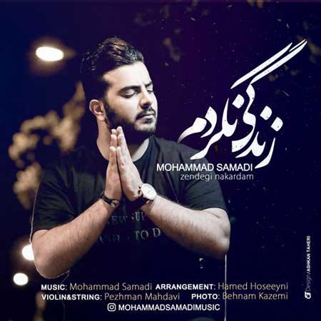 دانلود آهنگ جدید محمد صمدی به نام زندگی نکردم
