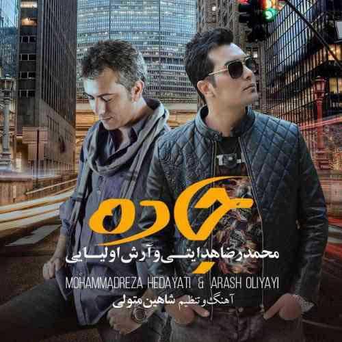 آهنگ محمدرضا هدایتی و آرش اولیایی به نام جاده