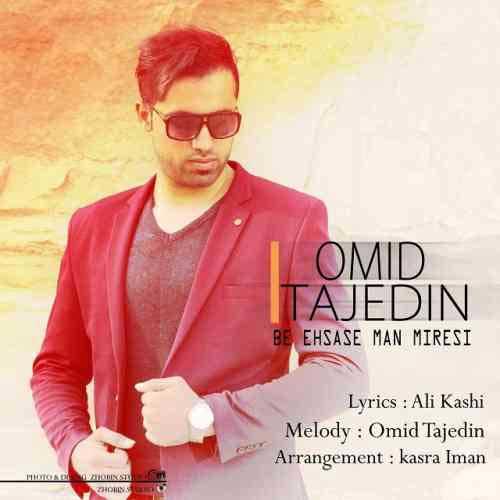 دانلود آهنگ جدید امید تاج الدین به نام به احساس من میرسی