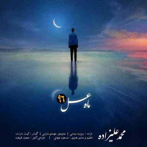 آهنگ محمد علیزاده به نام ماه عسل ۹۶