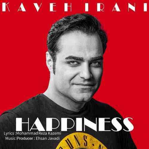 دانلود آهنگ جدید کاوه ایرانی به نام خوشبختی