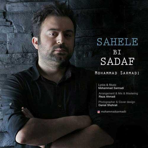 دانلود آهنگ جدید محمد سرمدی به نام ساحل بی صدف