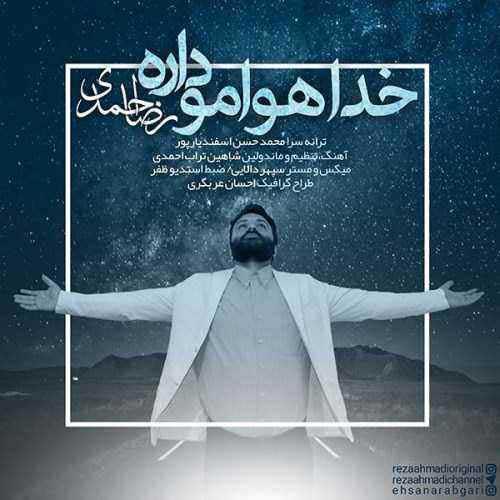 دانلود آهنگ جدید رضا احمدی به نام خدا هوام و داره