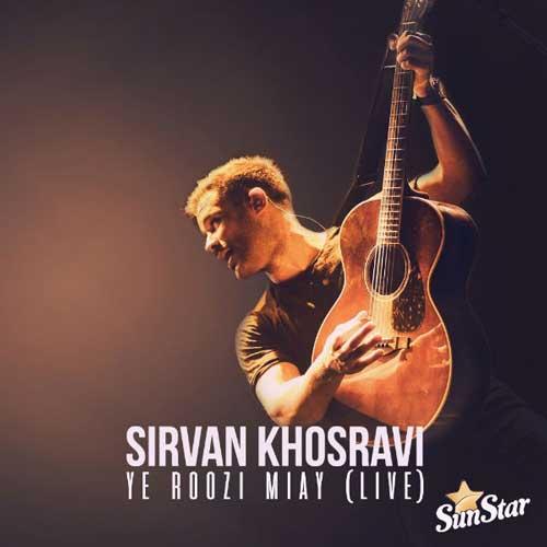 دانلود آهنگ جدید سیروان خسروی به نام یه روزی میای (اجرای زنده)