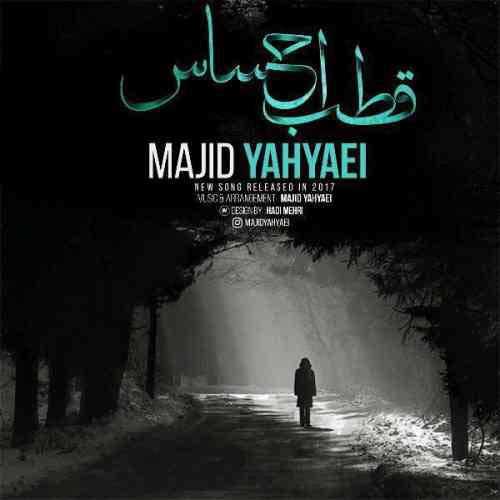 آهنگ مجید یحیایی به نام قطب احساس