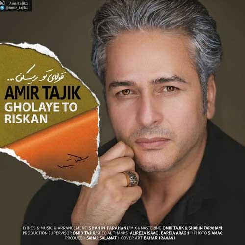 آهنگ امیر تاجیک به نام قولای تو ریسکن