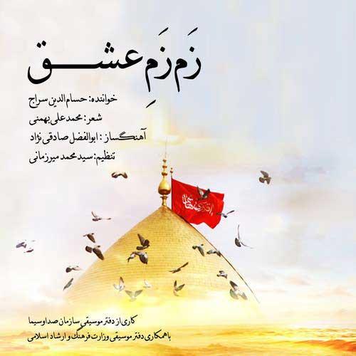 آهنگ حسام الدین سراج به نام زم زم عشق