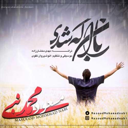 آهنگ مسعود محمد نبی به نام باران که شدی