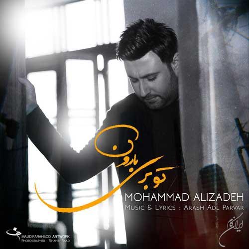 آهنگ محمد علیزاده به نام تو بری بارون