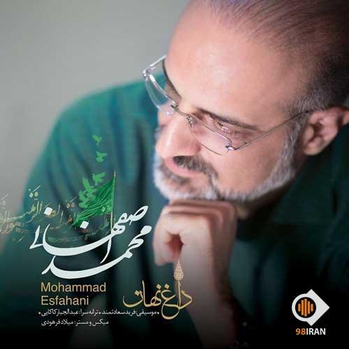 آهنگ محمد اصفهانی به نام داغ نهان