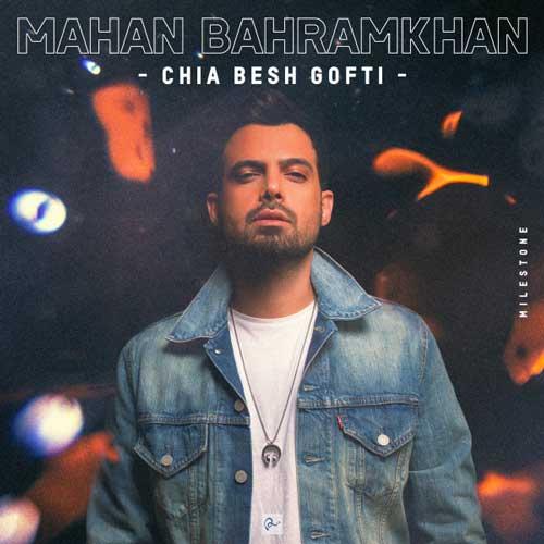 دانلود آهنگ جدید ماهان بهرام خان به نام چیا بش گفتی