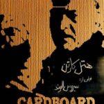 دانلود فیلم ایرانی هتل کارتن