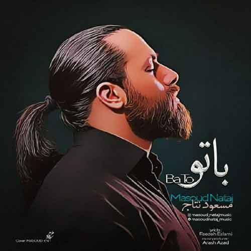 دانلود آهنگ جدید مسعود نتاج به نام با تو
