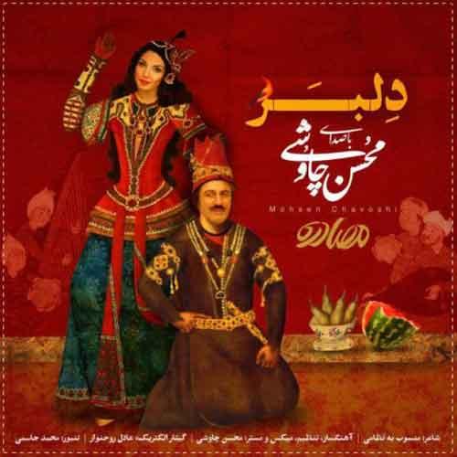 آهنگ محسن چاوشی به نام دلبر