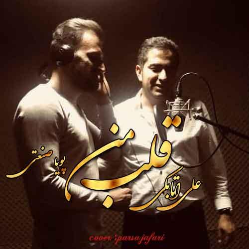 آهنگ علی اتابکی و پویا صنعتی به نام قلب من