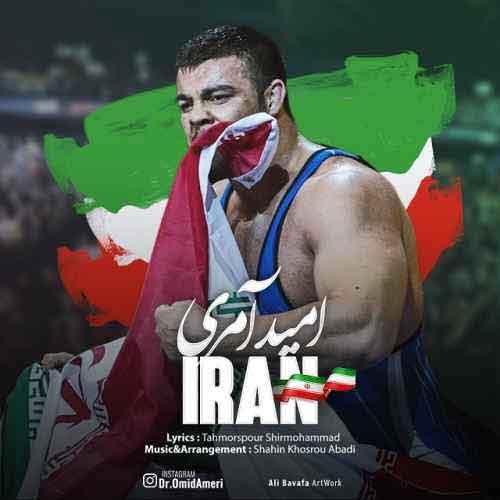 دانلود آهنگ جدید امید آمری به نام ایران