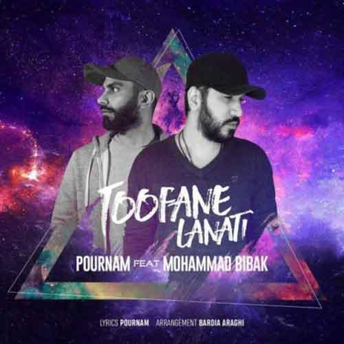 آهنگ محمد بی باک و پورنام به نام طوفان لعنتی