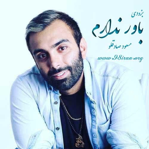 دانلود آهنگ جدید مسعود صادقلو به نام باور ندارم