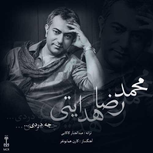 آهنگ محمدرضا هدایتی به نام چه دردی