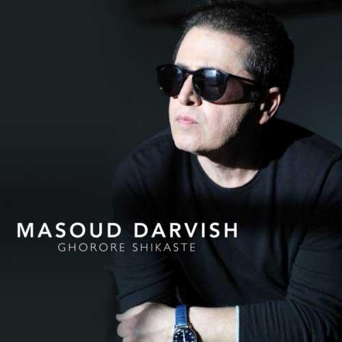 دانلود آهنگ جدید مسعود درویش به نام غرور شکسته