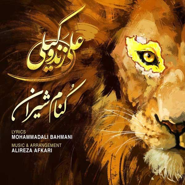 آهنگ علی زند وکیلی به نام کنام شیران