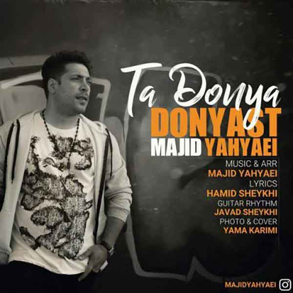 آهنگ مجید یحیایی به نام تا دنیا دنیاست