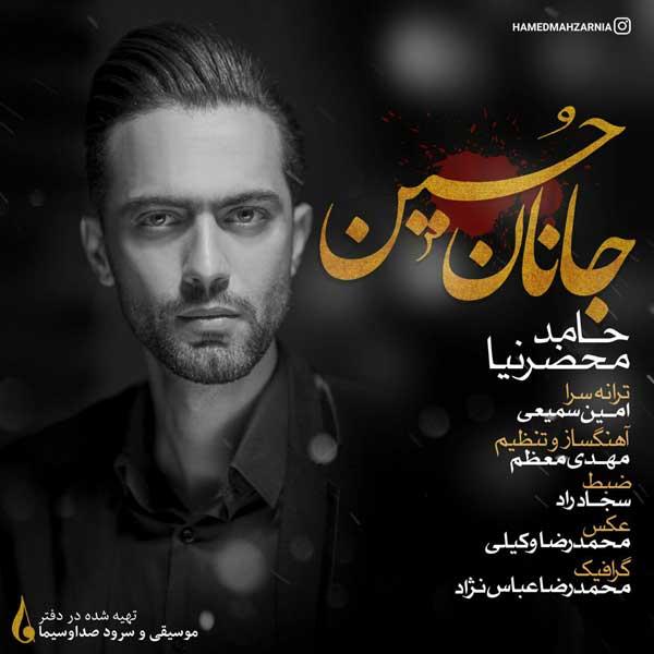 آهنگ حامد محضرنیا به نام جانان حسین