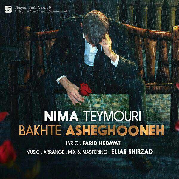 آهنگ نیما تیموری به نام باخت عاشقونه