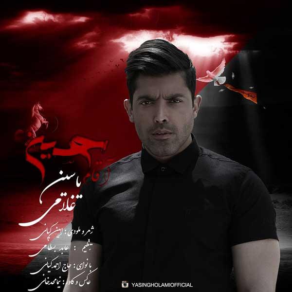 آهنگ یاسین غلامی به نام آقام حسین