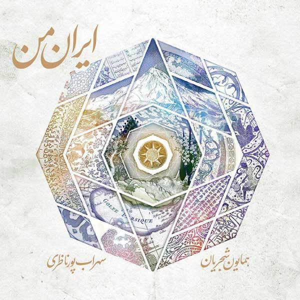 آلبوم همایون شجریان به نام ایران من