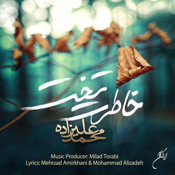 آهنگ محمد علیزاده به نام خاطرت تخت