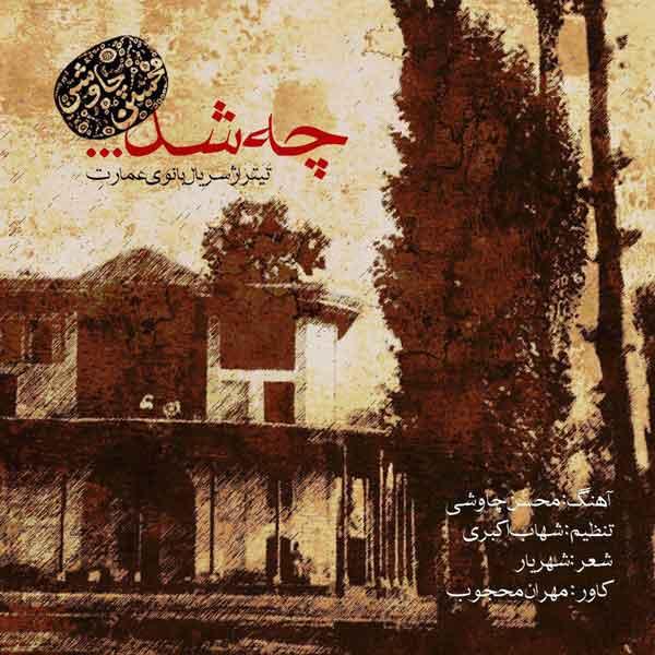 آهنگ محسن چاوشی به نام چه شد