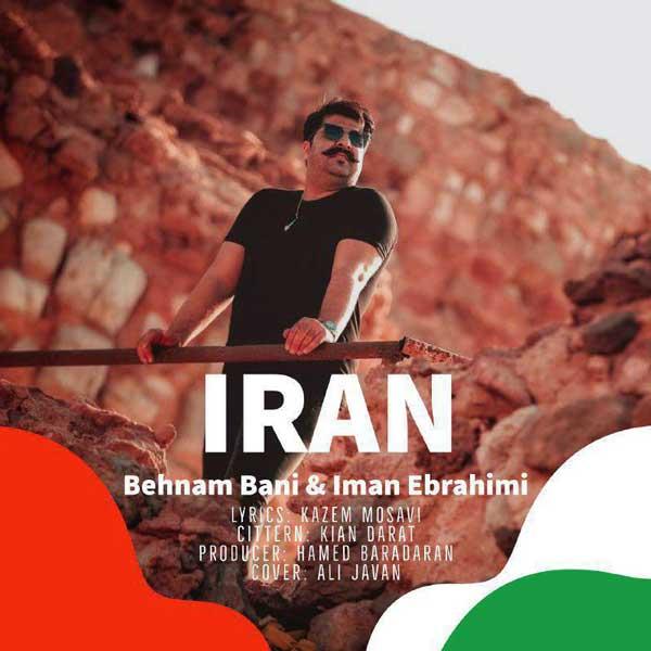 آهنگ بهنام بانی و ایمان ابراهیمی به نام ایران
