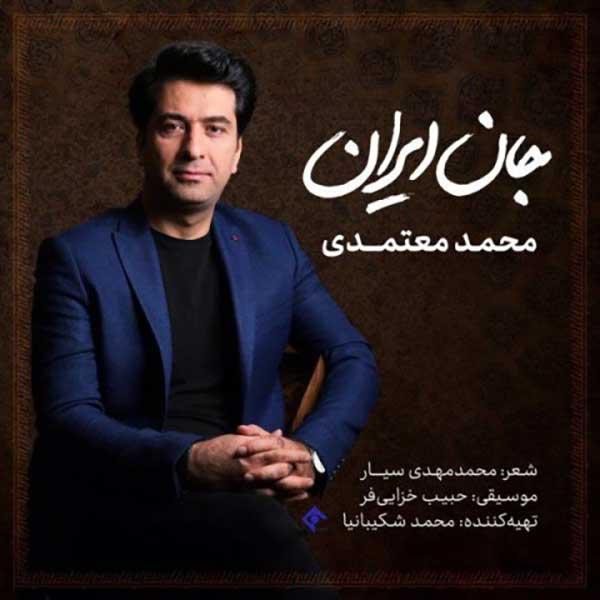 آهنگ محمد معتمدی به نام جان ایران