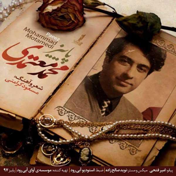آهنگ محمد معتمدی به نام پاییز