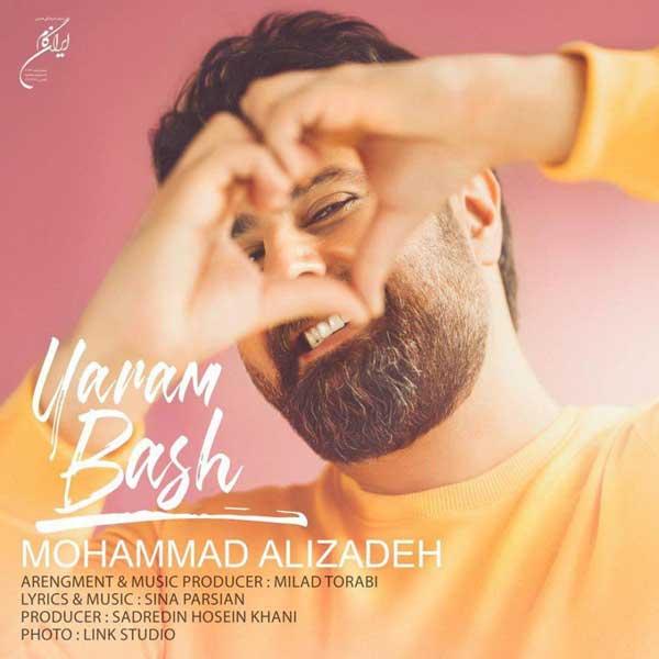 آهنگ محمد علیزاده به نام یارم باش