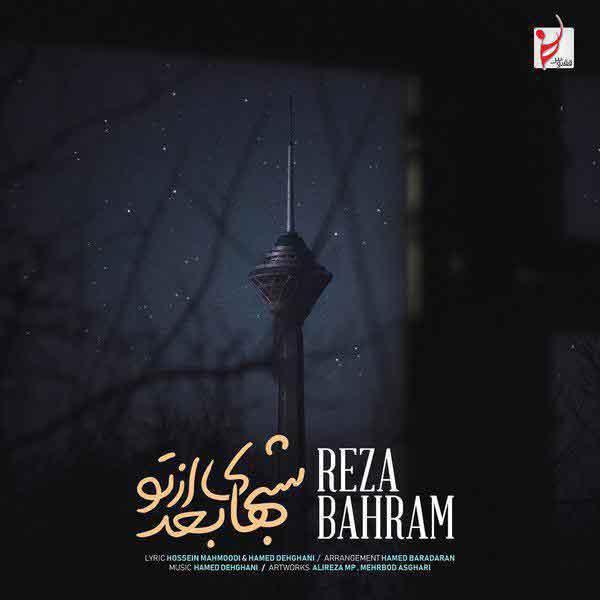 آهنگ رضا بهرام به نام شبهای بعد از تو (سریال ممنوعه)