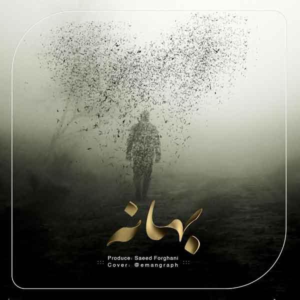آهنگ سعید فرقانی به نام بهانه