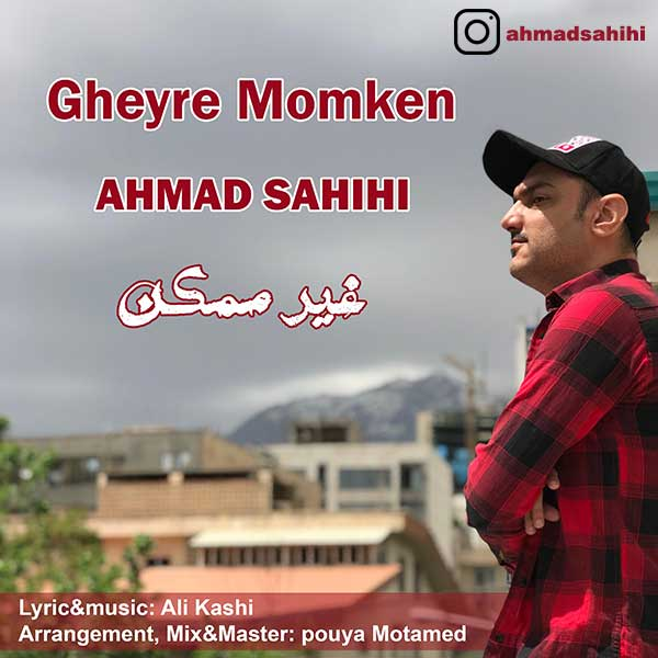 آهنگ احمد صحیحی به نام غیر ممکن